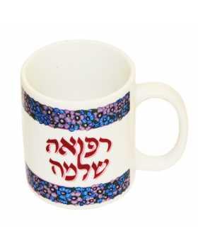 Get Well Soon Mug In Hebrew Sweetnes Com